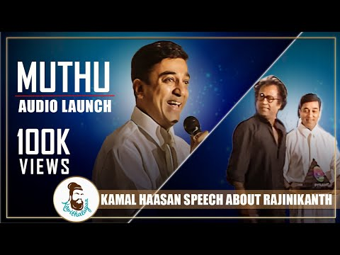 Muthu Audio launch - Ulaganayagan Kamal Hassan speech | Rajinikanth | AR Rahman