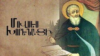 Մովսես Խորենացի