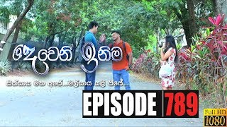 Deweni Inima | Episode 789 14th February 2020 Thumbnail