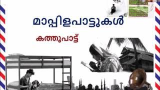 Etrayum Bahumanapetta | S Ambili | Kathupattu