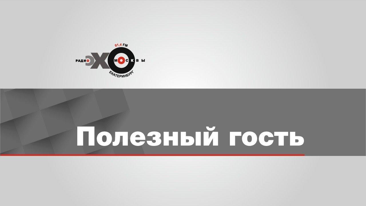 Полезный гость / Руслан Музафаров // 03.03.21