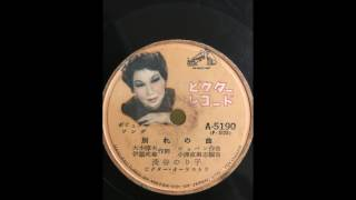 淡谷のり子 - 別れの曲