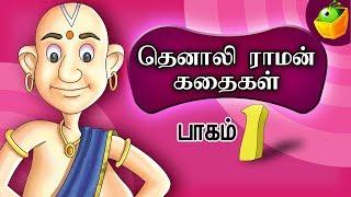 Tenali Raman- Part 1(தெனாலி ராமன்) | Tamil Stories