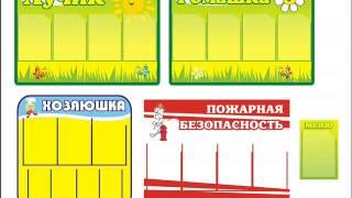 стенды для детского сада г. Хабаровск(мебель для детских садов ООО