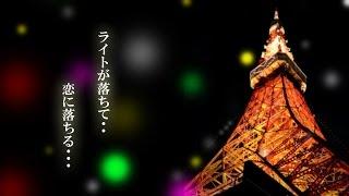 東京タワーのライトアップが消える瞬間を一緒に見ること ができたカップ...