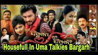Mui Diwana Tui Diwani Sambalpuri Movie || Houseful On Uma Talkies Bargarh