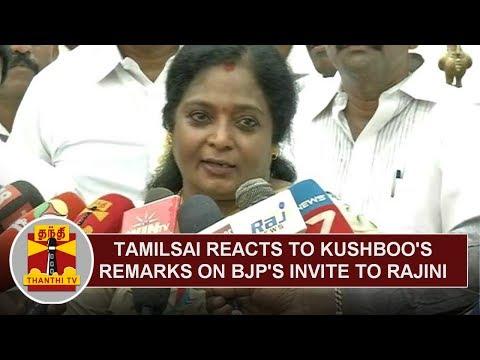 Tamilisai reacts to Kushboo's remarks on BJP's invite to Rajinikanth | Thanthi TV