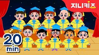 유치원 졸업・입학 동요 모음 ♪ 20분   졸업 노래, 우리 유치원, 유치원에 갑니다   인기동요 연속듣기★지니키즈