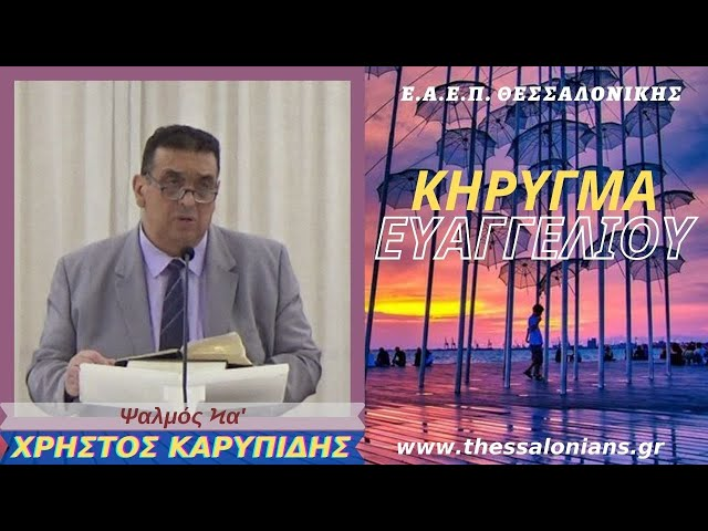 Χρήστος Καρυπίδης 25-10-2020 | Ψαλμός Ϟα'