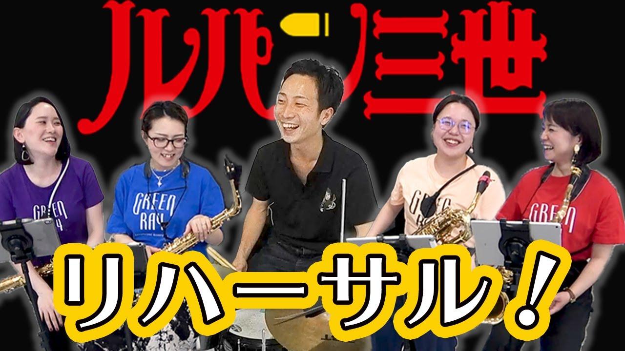 【サックス四重奏】ルパン三世のテーマ【未公開シーン!!】