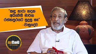 Pathikada, 4.5.2020 Asoka Dias interviewes Mr. Vasudeva Nanayakkara, Former Minister Thumbnail