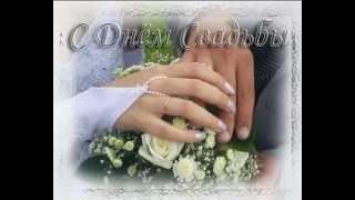 20 лет С Днем Свадьбы
