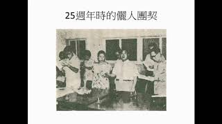 70週年堂慶影片_20191015更新