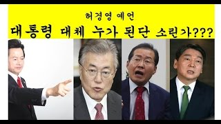 허경영의 19대대통령예언(Huh Kyung-young predict impeachment of Park Geun-hye and 19th Korean president)