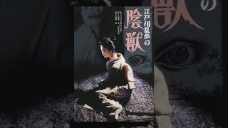 江戸川乱歩の陰獣 thumbnail