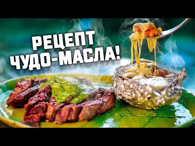 Батат с чудо-маслом – Великолепный гарнир к стейкам
