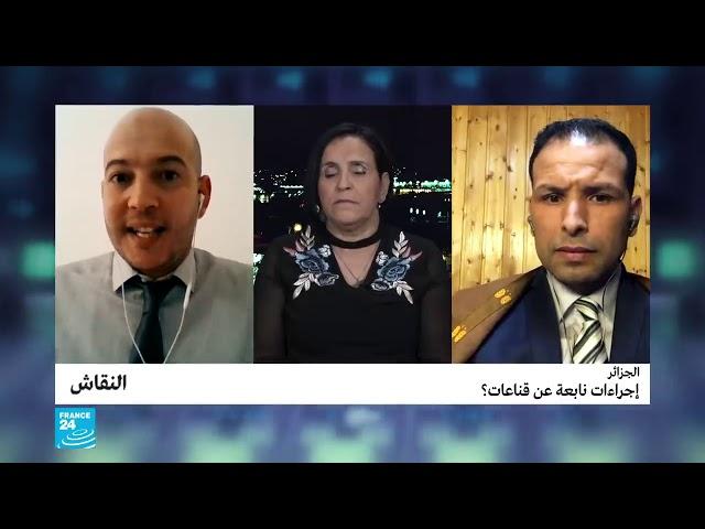 مداخلة السيد رشيد مقراني على قناة فرانس 24 بتاريخ 22 فيفري 2021