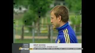 Новости футбола от 30.05.2012(, 2012-05-30T15:33:17.000Z)