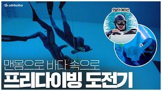 [ohhoho💪] 맨몸으로 바다 속으로! 프리다이빙 도전기🤿🏊♀️ l 해양스포츠🌊 l 원호 WONHO