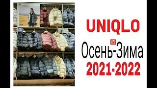 Uniqlo Все Пуховики и Куртки Осень Зима 2021 2022