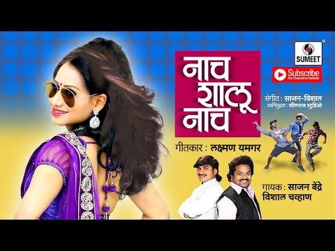Nach Shalu Nach|  Roadshow Song 2016 -Marathi Song - Sumeet Music