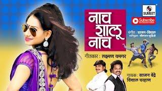 Nach Shalu Nach|  Roadshow Song 2016 -Marathi S...