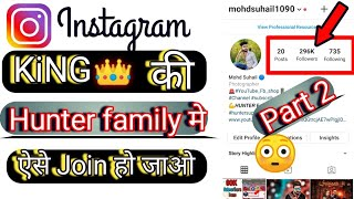 Instagram Par Hunter Family Ko Kaise Support Kare/Instagram Par Real followers kaise badhaye/