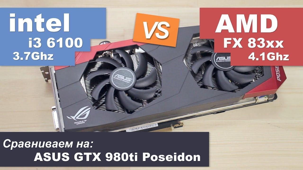 Тестируем FX 83xx против i3 6100 с GTX 980ti