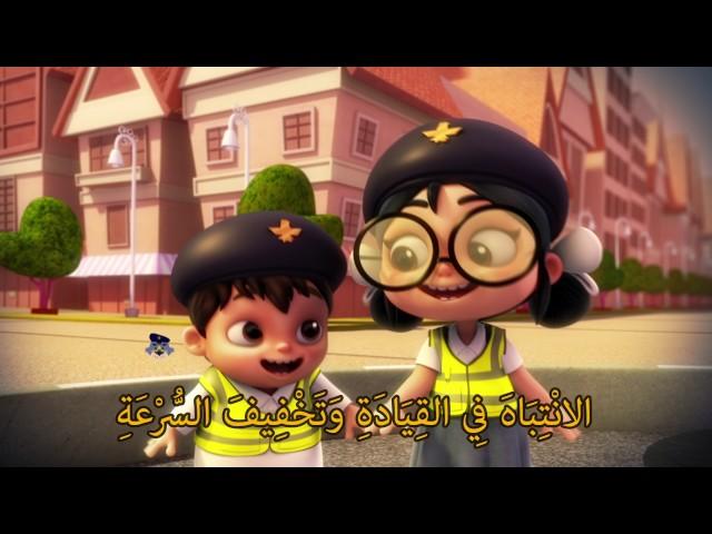 #سراج - أغنية حرف الشين (الشرطي شاهين)