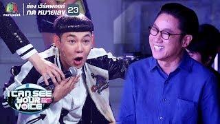 นุ้ยอึ้งโดนทำโทษแล้วเจอคุณปัญญา!! | I Can See Your Voice Thailand