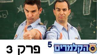 הקלמרים - עונה 5 | פרק 3 המלא!