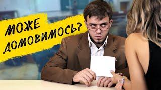 Download ВСЯ ПРАВДА ПРО ВСТУП В УНІВЄР Mp3 and Videos