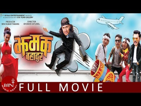 Jhamak Bahadur | New Nepali Full Movie 2019/2076 | Anoop Bikram Shahi, Yadav Devkota, Raju Comedy