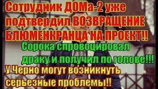 Дом 2 Новости 21 Июля 2019 21.07.2019