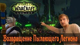 World Of Warcraft Legion: Возвращение Пылающего Легиона.