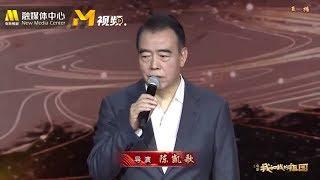 陈凯歌介绍神舟十一号飞船历史 《白昼流星》的故事由此缘起【中国电影报道 | 20190920】