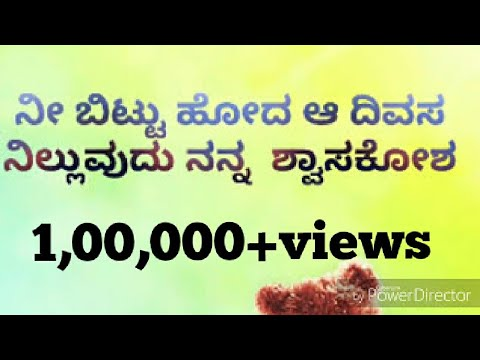 Kannada prema kavanagalu
