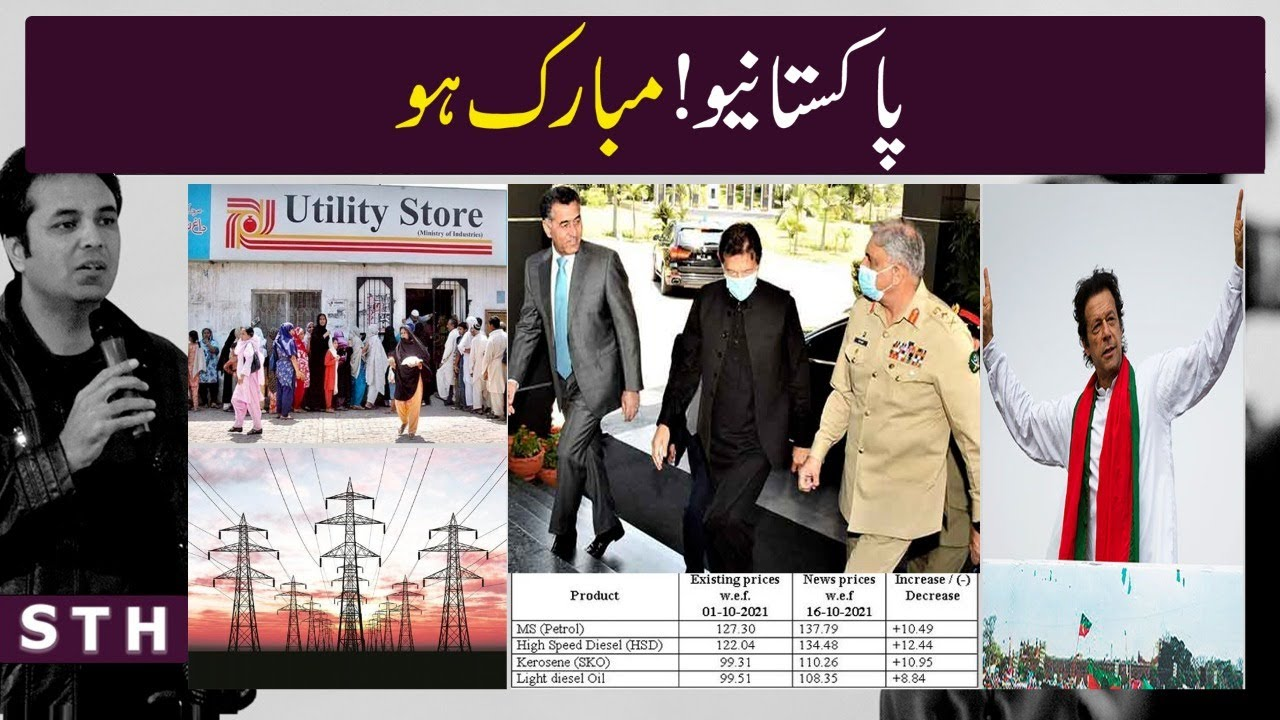Download O Pakistanis  Congratulations!|Syed Talat Hussain