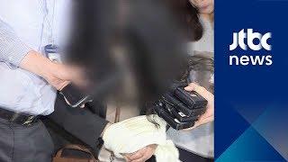 국민의당 당원 이유미 긴급체포…녹취파일 조작 시인