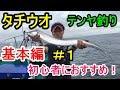 【船タチウオのテンヤ釣り】① 初心者・基本動作編・誘い方・アタリの取り方・アワセ…