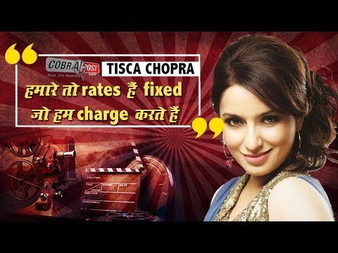 COBRAPOST EXPOSE || OPERATION KARAOKE || TISCA CHOPRA | SUBSCRIBE