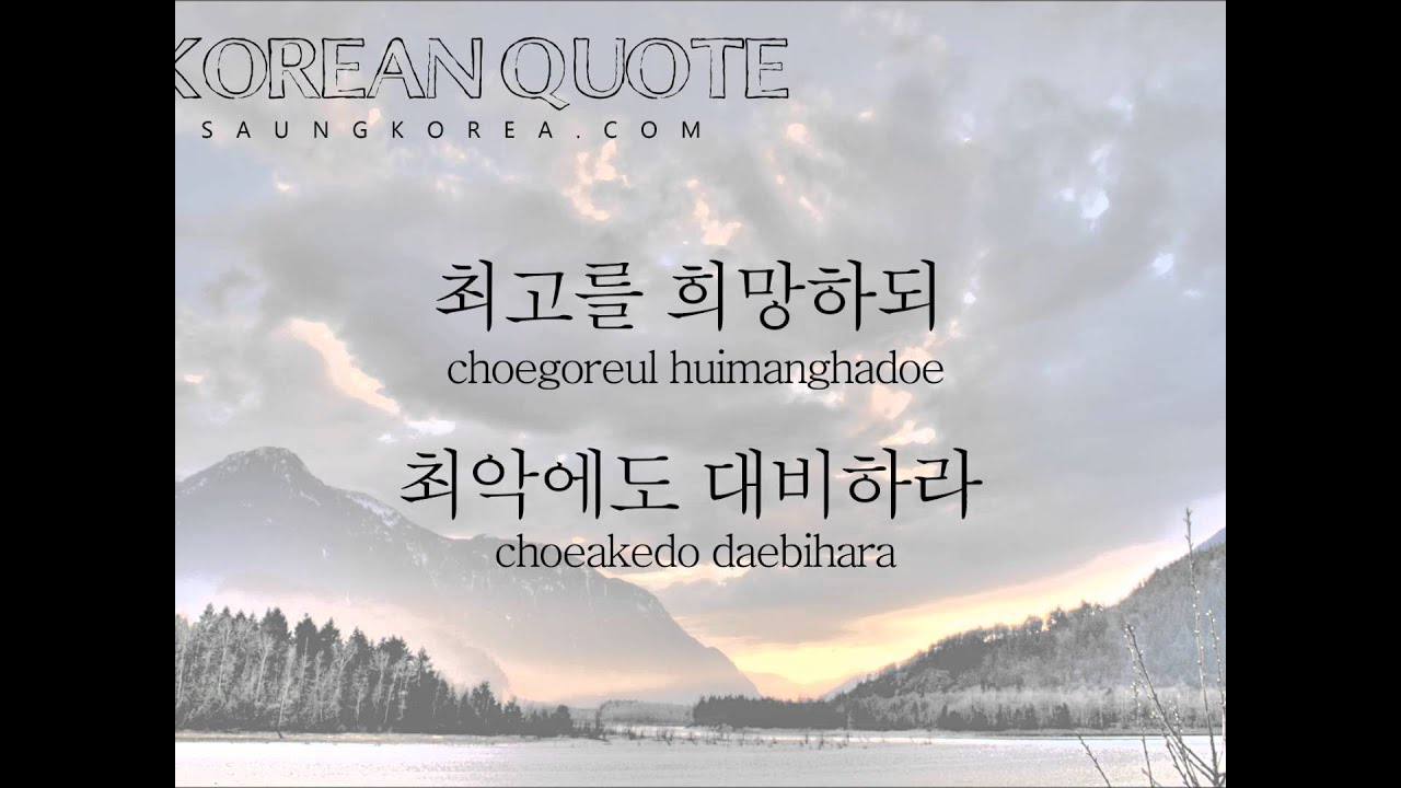 Korean Quote Hope For The Best Youtube