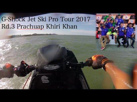 g shock jet ski pro tour 2017 rd 3 youtube. Black Bedroom Furniture Sets. Home Design Ideas