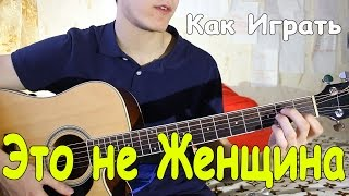 ТЕ100СТЕРОН - ЭТО НЕ ЖЕНЩИНА, ЭТО БЕДА (Полный Разбор Песни)/ Как Играть на Гитаре Тестостерон