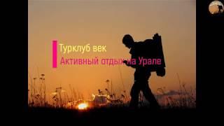 видео Активный отдых на Урале