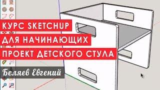 Курс Sketchup для начинающих: проект детского стульчика.