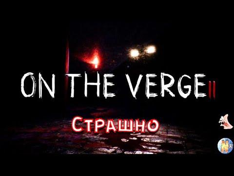 Прохождение Русского Хоррора On The Verge II