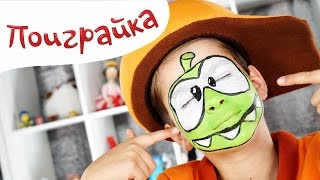 Аквагрим для детей малышей КУКУТИК Нестор и АмНям - Поиграйка с Аллой