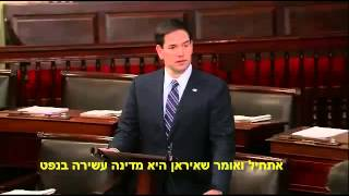 Rubio To Colleagues: Don