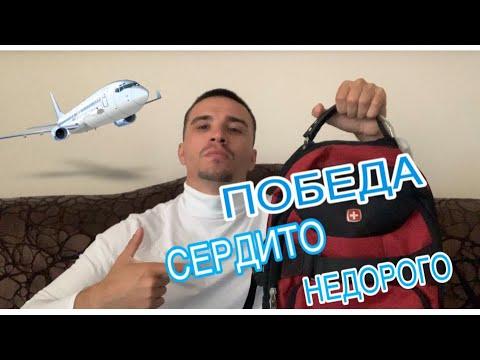 Авиакомпания Победа. Лететь или не лететь?